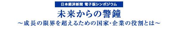 http://esf.nikkei.co.jp/e/img/insertedEventImage.asp?e=01075&disptype=1&eventitemid=0060&imageid=00001